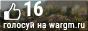 wargm.ru - рейтинг серверов